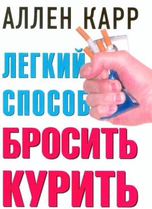 Легкий способ бросить курить специально