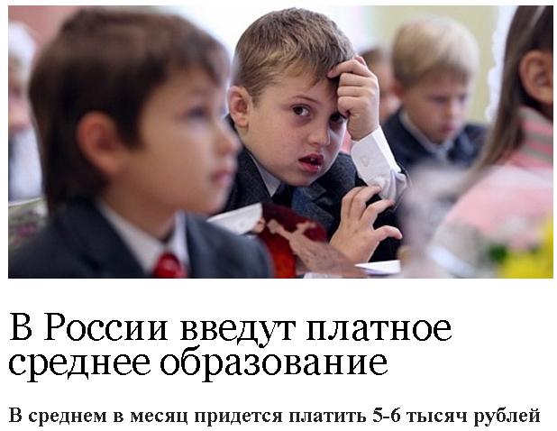 Закон о платном образовании в россии